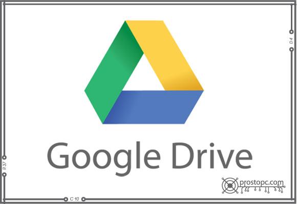 googledrive10