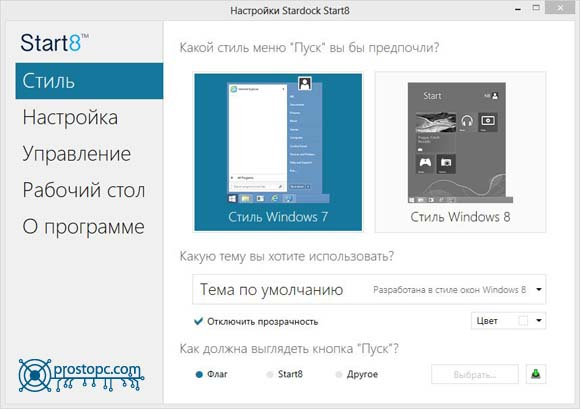 как вернуть кнопку пуск в windows 8