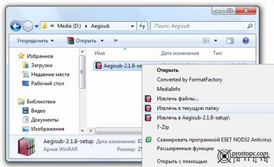 как установить программу на Windows